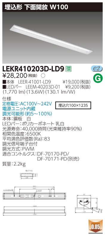 【最安値挑戦中!最大23倍】東芝 LEKR410203D-LD9 ベースライト TENQOO埋込40形 下面開放 W100 LED(昼光色) 電源ユニット内蔵 調光 [∽]
