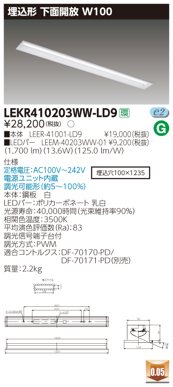 【最安値挑戦中!最大34倍】東芝 LEKR410203WW-LD9 ベースライト TENQOO埋込40形 下面開放 W100調光 LED(温白色) 電源ユニット内蔵 調光 [∽]