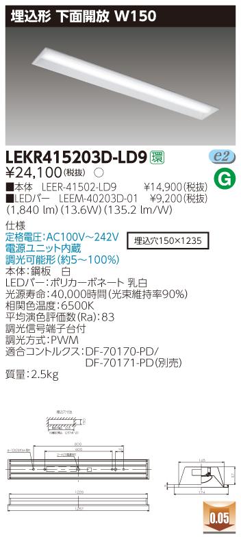 【最安値挑戦中!最大34倍】東芝 LEKR415203D-LD9 ベースライト TENQOO埋込40形 下面開放 W150 LED(昼光色) 電源ユニット内蔵 調光 [∽]