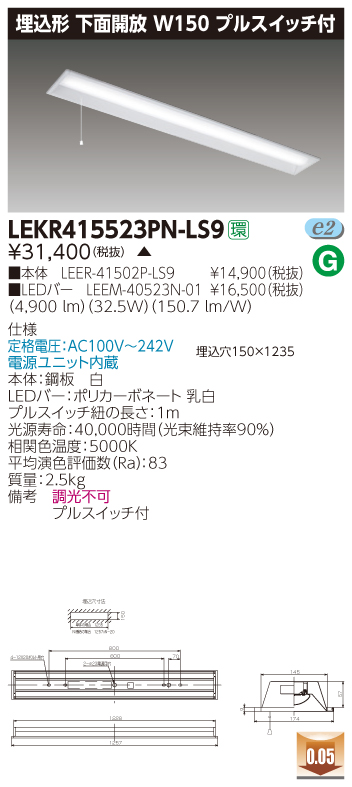 【最安値挑戦中!最大34倍】東芝 LEKR415523PN-LS9 ベースライト TENQOO埋込40形 下面開放 W150 LED(昼白色) 電源ユニット内蔵 非調光 受注生産品 [∽§]