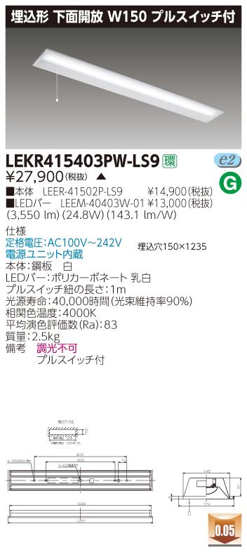 【最安値挑戦中!最大34倍】東芝 LEKR415403PW-LS9 ベースライト TENQOO埋込40形 下面開放 W150 LED(白色) 電源ユニット内蔵 非調光 受注生産品 [∽§]