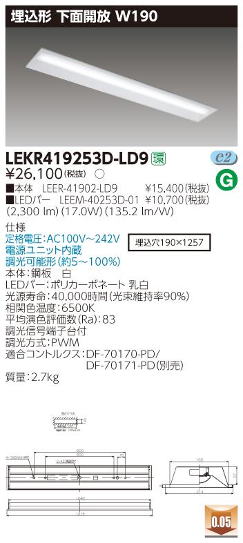 【最安値挑戦中!最大34倍】東芝 LEKR419253D-LD9 ベースライト TENQOO埋込40形 下面開放 W190 LED(昼光色) 電源ユニット内蔵 調光 [∽]