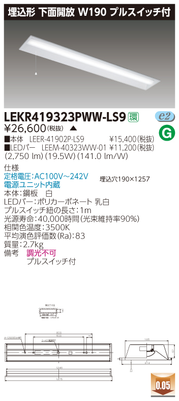 【最安値挑戦中!最大34倍】東芝 LEKR419323PWW-LS9 ベースライト TENQOO埋込40形 下面開放 W190 LED(温白色) 電源ユニット内蔵 非調光 受注生産品 [∽§]