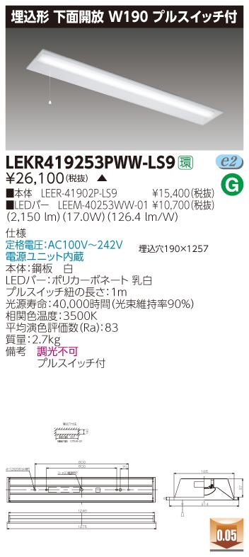 【最安値挑戦中!最大34倍】東芝 LEKR419253PWW-LS9 ベースライト TENQOO埋込40形 下面開放 W190 LED(温白色) 電源ユニット内蔵 非調光 受注生産品 [∽§]