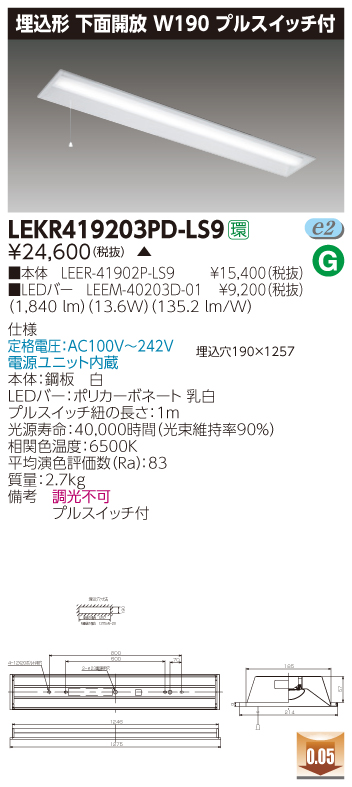 【最安値挑戦中!最大34倍】東芝 LEKR419203PD-LS9 ベースライト TENQOO埋込40形 下面開放 W190 LED(昼光色) 電源ユニット内蔵 非調光 受注生産品 [∽§]
