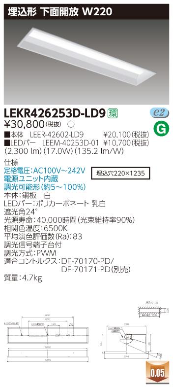 【最安値挑戦中!最大34倍】東芝 LEKR426253D-LD9 ベースライト TENQOO埋込40形 下面開放 W220 LED(昼光色) 電源ユニット内蔵 調光 [∽]