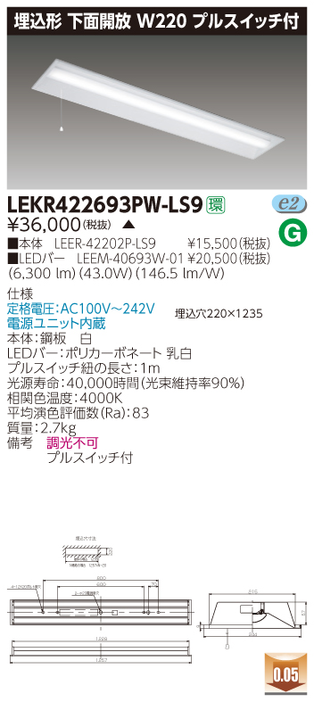 【最安値挑戦中!最大34倍】東芝 LEKR422693PW-LS9 ベースライト TENQOO埋込40形 下面開放 W220 LED(白色) 電源ユニット内蔵 非調光 受注生産品 [∽§]