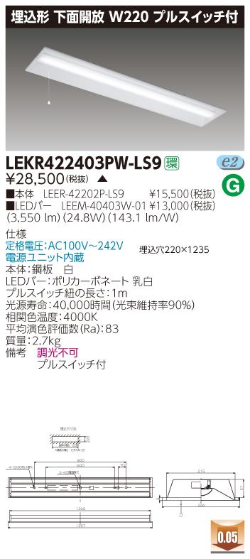 【最安値挑戦中!最大33倍】東芝 LEKR422403PW-LS9 ベースライト TENQOO埋込40形 下面開放 W220 LED(白色) 電源ユニット内蔵 非調光 受注生産品 [∽§]