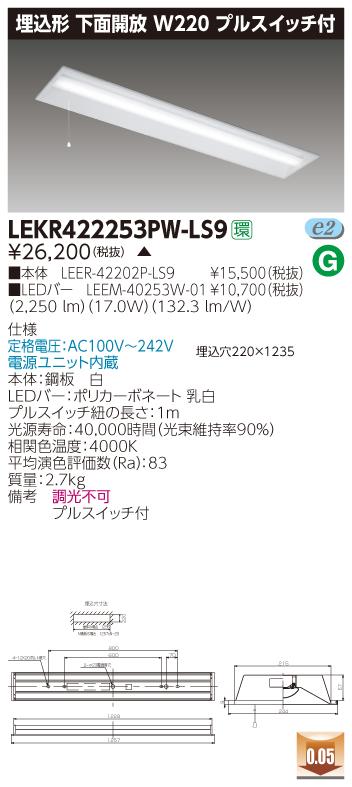 【最安値挑戦中!最大34倍】東芝 LEKR422253PW-LS9 ベースライト TENQOO埋込40形 下面開放 W220 LED(白色) 電源ユニット内蔵 非調光 受注生産品 [∽§]