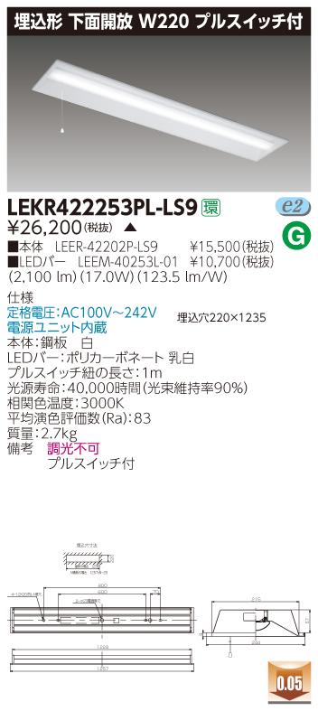 【最安値挑戦中!最大33倍】東芝 LEKR422253PL-LS9 ベースライト TENQOO埋込40形 下面開放 W220 LED(電球色) 電源ユニット内蔵 非調光 受注生産品 [∽§]