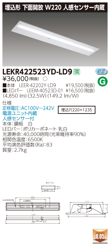 【最安値挑戦中!最大34倍】東芝 LEKR422523YD-LD9 ベースライト TENQOO埋込40形 下面開放 W220 人感センサー内蔵 LED(昼光色) 電源ユニット内蔵 調光 [∽]