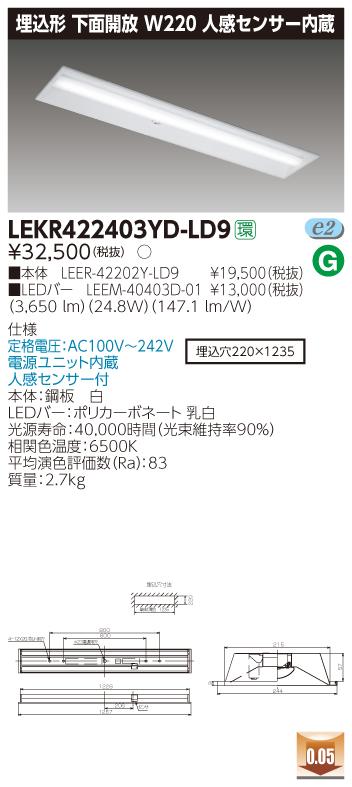 【最安値挑戦中!最大34倍】東芝 LEKR422403YD-LD9 ベースライト TENQOO埋込40形 下面開放 W220 人感センサー内蔵 LED(昼光色) 電源ユニット内蔵 調光 [∽]
