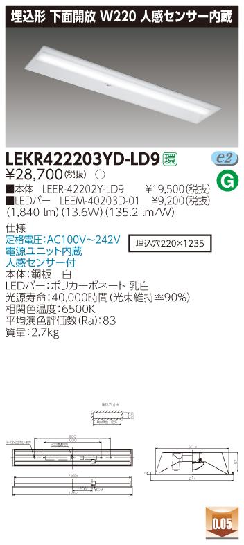 【最安値挑戦中!最大34倍】東芝 LEKR422203YD-LD9 ベースライト TENQOO埋込40形 下面開放 W220 人感センサー内蔵 LED(昼光色) 電源ユニット内蔵 調光 [∽]