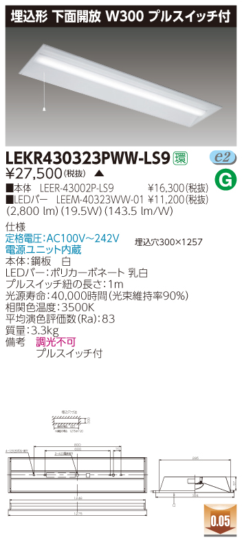 【最安値挑戦中!最大34倍】東芝 LEKR430323PWW-LS9 ベースライト TENQOO埋込40形 下面開放 W300 LED(温白色) 電源ユニット内蔵 非調光 受注生産品 [∽§]