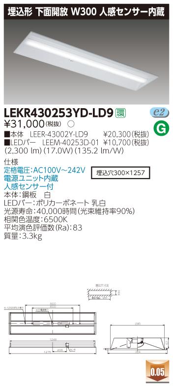 【最安値挑戦中!最大34倍】東芝 LEKR430253YD-LD9 ベースライト TENQOO埋込40形 下面開放 W300 人感センサー内蔵 LED(昼光色) 電源ユニット内蔵 調光 [∽]
