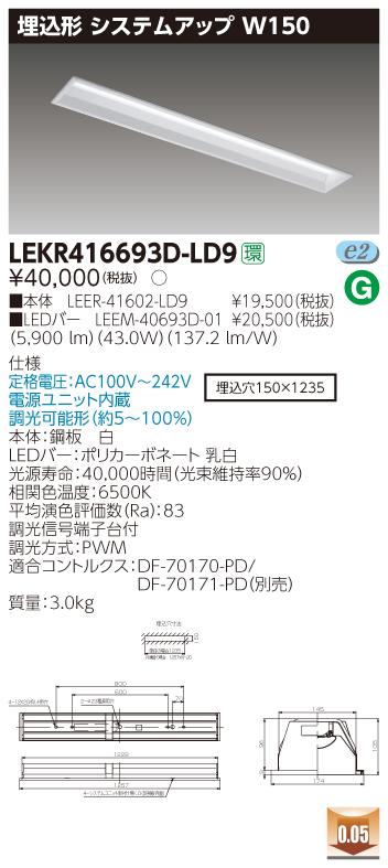 【最安値挑戦中!最大34倍】東芝 LEKR416693D-LD9 ベースライト TENQOO埋込40形 システムアップ W150 LED(昼光色) 電源ユニット内蔵 調光 [∽]