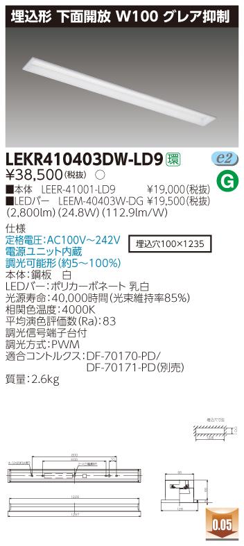 【最安値挑戦中!最大34倍】東芝 LEKR410403DW-LD9 ベースライト TENQOO埋込40形 下面開放 W100 グレア抑制 LED(白色) 電源ユニット内蔵 調光 [∽]