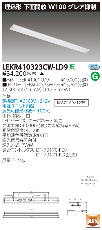 【最安値挑戦中!最大34倍】東芝 LEKR410323CW-LD9 ベースライト TENQOO埋込40形 W100 グレア抑制 LED(白色) 電源ユニット内蔵 調光 受注生産品 [∽§]