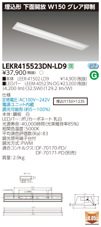 【最安値挑戦中!最大34倍】東芝 LEKR415523DN-LD9 ベースライト TENQOO埋込40形 下面開放 W150 グレア抑制 LED(昼白色) 電源ユニット内蔵 調光 [∽]