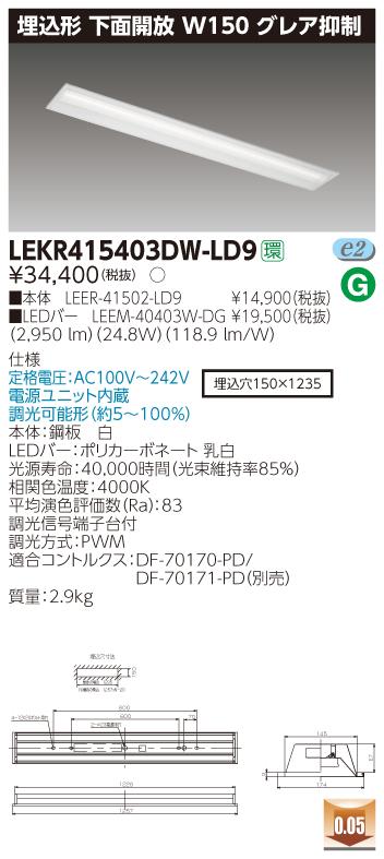 【最安値挑戦中!最大23倍】東芝 LEKR415403DW-LD9 ベースライト TENQOO埋込40形 下面開放 W150 グレア抑制 LED(白色) 電源ユニット内蔵 調光 [∽]