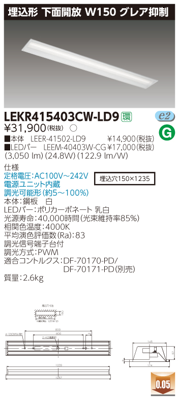 【最安値挑戦中!最大34倍】東芝 LEKR415403CW-LD9 ベースライト TENQOO埋込40形 下面開放 W150 グレア抑制 LED(白色) 電源ユニット内蔵 調光 [∽]