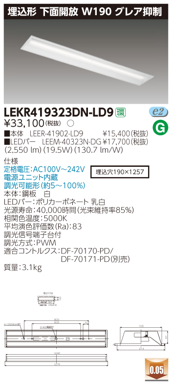 【最安値挑戦中!最大34倍】東芝 LEKR419323DN-LD9 ベースライト TENQOO埋込40形 下面開放 W190 グレア抑制 LED(昼白色) 電源ユニット内蔵 調光 [∽]