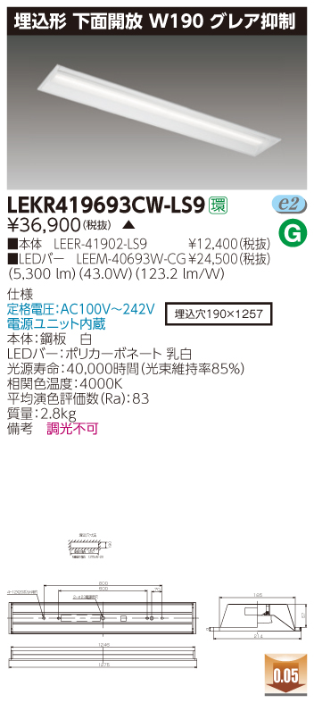 【最安値挑戦中!最大34倍】東芝 LEKR419693CW-LS9 ベースライト TENQOO埋込40形 W190 グレア抑制 LED(白色) 電源ユニット内蔵 非調光 受注生産品 [∽§]