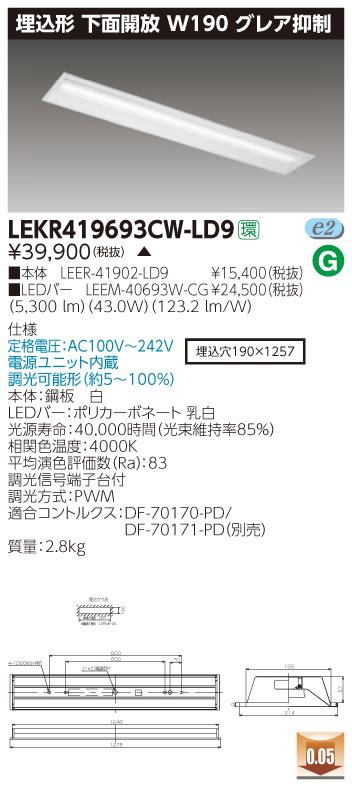 【最安値挑戦中!最大34倍】東芝 LEKR419693CW-LD9 ベースライト TENQOO埋込40形 W190 グレア抑制 LED(白色) 電源ユニット内蔵 調光 受注生産品 [∽§]