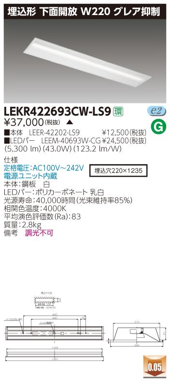 【最安値挑戦中!最大34倍】東芝 LEKR422693CW-LS9 ベースライト TENQOO埋込40形 W220 グレア抑制 LED(白色) 電源ユニット内蔵 非調光 受注生産品 [∽§]