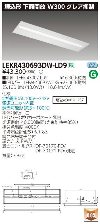 【最安値挑戦中!最大34倍】東芝 LEKR430693DW-LD9 ベースライト TENQOO埋込40形 下面開放 W300 グレア抑制 LED(白色) 電源ユニット内蔵 調光 [∽]