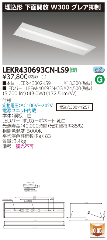 【最安値挑戦中!最大34倍】東芝 LEKR430693CN-LS9 ベースライト TENQOO埋込40形 下面開放 W300 グレア抑制 LED(昼白色) 電源ユニット内蔵 非調光 [∽]
