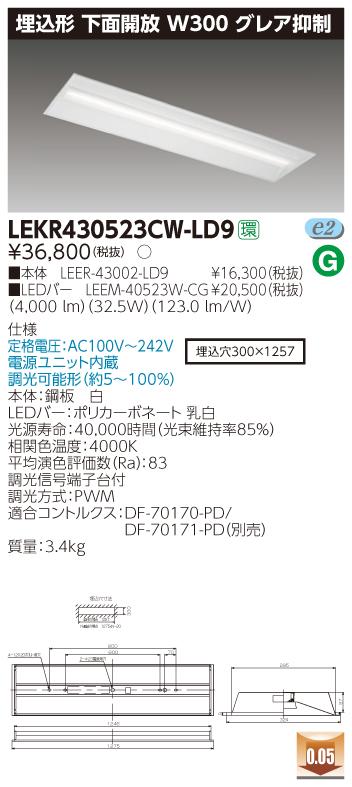 【最安値挑戦中!最大34倍】東芝 LEKR430523CW-LD9 ベースライト TENQOO埋込40形 下面開放 W300 グレア抑制 LED(白色) 電源ユニット内蔵 調光 [∽]