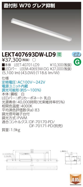 【最安値挑戦中!最大34倍】東芝 LEKT407693DW-LD9 ベースライト TENQOO直付40形 W70 グレア抑制 LED(白色) 電源ユニット内蔵 調光 [∽]