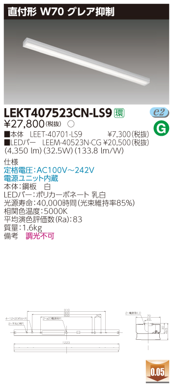 【最安値挑戦中!最大34倍】東芝 LEKT407523CN-LS9 ベースライト TENQOO直付40形 W70 グレア抑制 LED(昼白色) 電源ユニット内蔵 非調光 [∽]