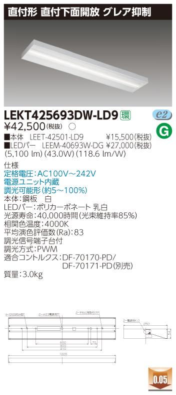 【最安値挑戦中!最大34倍】東芝 LEKT425693DW-LD9 ベースライト TENQOO直付40形 箱形 下面開放 グレア抑制 LED(白色) 電源ユニット内蔵 調光 [∽]