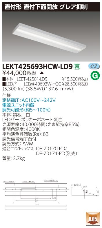 【最安値挑戦中!最大33倍】東芝 LEKT425693HCW-LD9 ベースライト TENQOO直付40形 箱形 グレア抑制 LED(白色) 電源ユニット内蔵 調光 受注生産品 [∽§]