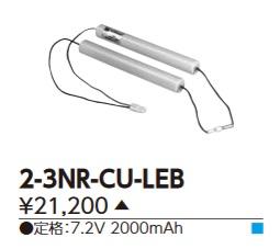 【最安値挑戦中!最大34倍】東芝 2-3NR-CU-LEB 誘導灯・非常用照明器具の交換電池 受注生産品 [∽§]