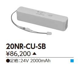 【最安値挑戦中!最大33倍】東芝 20NR-CU-SB 誘導灯・非常用照明器具の交換電池 受注生産品 [∽§]