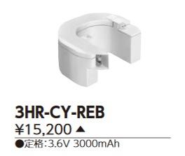 【最安値挑戦中!最大34倍】東芝 3HR-CY-REB 誘導灯・非常用照明器具の交換電池 受注生産品 [∽§]