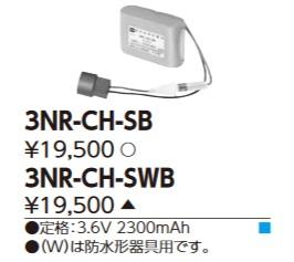 【最安値挑戦中!最大23倍】東芝 3NR-CH-SB 誘導灯・非常用照明器具の交換電池 受注生産品 [∽§]