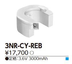 【最安値挑戦中!最大34倍】東芝 3NR-CY-REB 誘導灯・非常用照明器具の交換電池 受注生産品 [∽§]