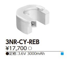 【最安値挑戦中!最大34倍】東芝 3NR-CY-RNB 誘導灯・非常用照明器具の交換電池 受注生産品 [∽§]