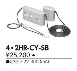 【最安値挑戦中!最大24倍】東芝 4・2HR-CY-SB 誘導灯・非常用照明器具の交換電池 受注生産品 [∽§]