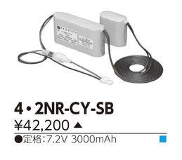 【最安値挑戦中!最大34倍】東芝 4・2NR-CY-SB 誘導灯・非常用照明器具の交換電池 受注生産品 [∽§]