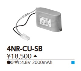【最安値挑戦中!最大34倍】東芝 4NR-CU-SB 誘導灯・非常用照明器具の交換電池 受注生産品 [∽§]