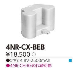 【最安値挑戦中!最大33倍】東芝 4NR-CX-BEB 誘導灯・非常用照明器具の交換電池 受注生産品 [∽§]