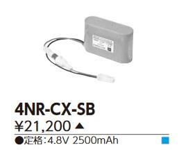 【最安値挑戦中!最大34倍】東芝 4NR-CX-SB LED誘導灯部品 補修用バッテリー(冷陰極誘導灯用) 受注生産品 [∽§]