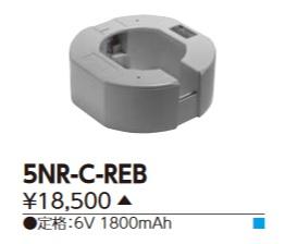【最安値挑戦中!最大34倍】東芝 5NR-C-REB 誘導灯・非常用照明器具の交換電池 受注生産品 [∽§]