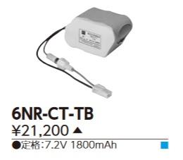 【最安値挑戦中!最大34倍】東芝 6NR-CT-TB 誘導灯・非常用照明器具の交換電池 受注生産品 [∽§]