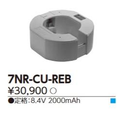 【最安値挑戦中!最大34倍】東芝 7NR-CU-REB 誘導灯・非常用照明器具の交換電池 受注生産品 [∽§]